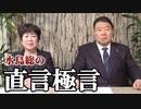【直言極言】中国人観光客制限の前に道民に負担を求める矛盾、北海道に浸透する北朝鮮と似非アイヌの工作[桜R2/3/6]