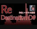 【オリジナル曲】Re Destination D#
