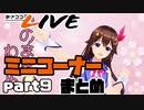 【桐生ココ】あさココLIVE ミニコーナーまとめ【part9】