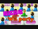 【wii party】古今東西ゲームで爆笑する奴ら【3人実況】