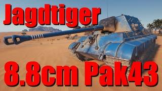 【WoT:8.8 cm Pak 43 Jagdtiger】ゆっくり実況でおくる戦車戦Part691 byアラモンド