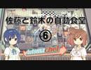 【Automachef】佐藤と鈴木の自動食堂 Part6【CeVIO実況プレイ】