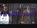 アサシンクリードユニティ実況プレイPart.32『自ら囚われる男』