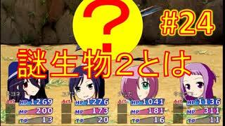 sakiquest3 #24:咲RPGを「咲-saki-」好きが全国編の話をしながらゆっくり実況(初見プレイ)