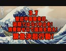 【告知】3.7 習近平国賓来日、延期ではなく中止を!消費税ゼロで国民を救え!緊急決起行動[桜R2/3/6]