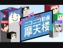 【合わせてみた】駆け上がるニコニコ動画摩天楼【Duet Edition】