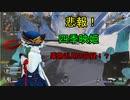 【APEX】悲報!四季映姫楽物乱用の疑い (コラボです)