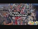 【maimai でらっくす PLUS】 STEEL TRANSONIC/BlackY vs. WAiKURO 【3/19(木)登場!!】