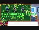 【WLW】10分+αで第三弾!サポートぢから!メイド・マリアン動画