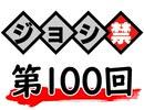 津田健次郎・大河元気のジョシ禁ラジオ!! 第100回!!【おまけ付き有料版/会員無料】