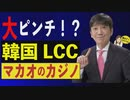 【教えて!ワタナベさん】中国発!危ない世界経済~韓国LCCとマカオのカジノ、そして日本のIR[桜R2/3/7]