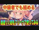 【プリコネR】中級者で組める最速リノ砲を☆6ユカリと共にアリーナで検証!どれほどパーティが強くなったのかを報告【検証】【初心者】