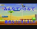 【マリオメーカー2】ハイテンションで下衆な男のマリオメーカー2【part19】