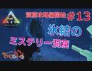 【PS4版:ARK Survival Evolved】再び始まる文化的?サバイバル生活【14日目】