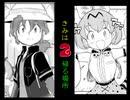 【MAD】きみは帰る場所×漫画版けものフレンズ2 〈サーバル×かばんさん〉