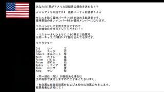 【アメリカ語でFF4】Part97.5 最終パーティ総選挙