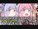 琴葉姉妹のフタリソウサ#0【キャラメイク編】