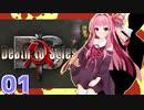 琴葉茜の潜入スパイ日記 #01【Death to Spies】