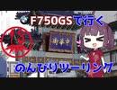 【秋田弁きりたん車載】横浜中華街に肉まんを食べるためだけに行ってきた F750GSで行く、のんびりツーリング13