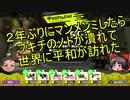 【スプラトゥーン2】2年ぶりにマンメンミしたらブキチのノドが潰れて世界に平和が訪れた【ゆっくり】