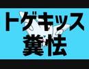[ポケモン替え歌]トゲキッス糞怯[アトミック恋心:ナユタン星人]