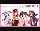 【ラブライブ!MAD】ドクター・ストップ(μ-MODEL)【P-MODEL】