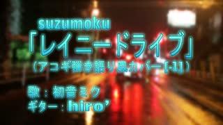 【初音ミク】suzumoku「レイニードライブ」【アコギ弾き語り風カバー】