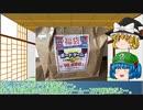 ゆっくりボードゲームラジオ Vol_28