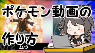 【ポケモン剣盾】 対戦ゆっくり実況023 ポケモン動画の作り方