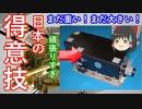 【ゆっくり解説】まだ重い!軽くしろ!探査機はやぶさの歴史解説 その6 重量との戦い