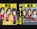 【漫画】Perfume ブレイクまでの軌跡をマンガで解説~のっち加入→ポリリズム→紅白→レーザービーム→現在【マンガ動画】