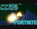 おそらく中級者のフォートナイト実況プレイPart225【Switch版Fortnite】