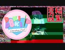◆ドキドキ文芸部 実況プレイ◆おまけ編⑧