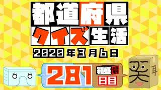 【箱盛】都道府県クイズ生活(281日目)2020年3月6日