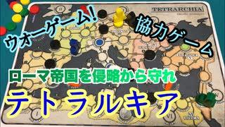 フクハナのボードゲーム紹介 No.433『テトラルキア(TETRARCHIA)』