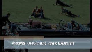 【スクープ】ケネディ暗殺実行犯<驚きの容疑者>が浮上!!
