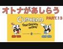 【CUPHEAD】オトナの生温かい対応でCUPHEADをあしらう PART.13