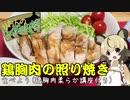 りおんの和風喫茶Vol.5「鶏胸肉の照り焼きを食べよう(鶏胸肉柔らか講座付き)」