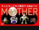 卍【大人になってから実況する初めてのマザー】12(ch限定)