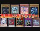 【遊戯王】第2回目利きバトル!カードの価格を見極めろ!