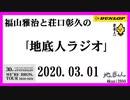 福山雅治と荘口彰久の「地底人ラジオ」  2020.03.01