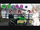 【CEVIO車載】玲音と今日はどこ行こう Part01【琵琶湖一周編】