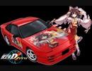 My destiny (頭文字D Zero 3L Ver.)