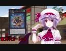 東方スカーレット 第1話 デュエルモンスターズ 「銀河眼の光子竜」VS「スターダスト・ドラゴン」