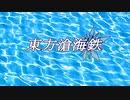 【東方有頂天】東方滄海鉄(前日談の前日談)【TOL】