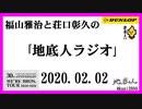 福山雅治と荘口彰久の「地底人ラジオ」  2020.02.02