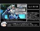 【感想動画】PSO2 ストーリーモード Ep.5-⑧