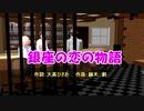【銀座の恋の物語】を【金咲小春】と【銀咲大和】でカバーしました【MMDモデル配布あり】