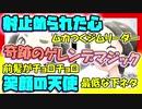 【レベル縛り】初見で縛り実況プレイはスゴい辛い:Part29【ポケモン剣盾】