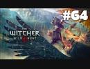 #64【アクション】最弱ウィッチャーのウィッチャーⅢ【The Witcher 3:デスマーチ】